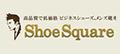 ShoeSquare(シュースクエア)ショップロゴ