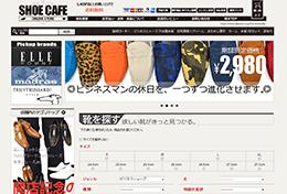 SHOE CAFE(シューカフェ)