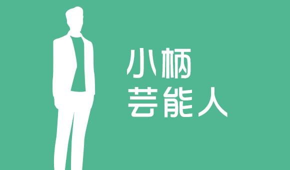身長が低めの男性芸能人身長別一覧